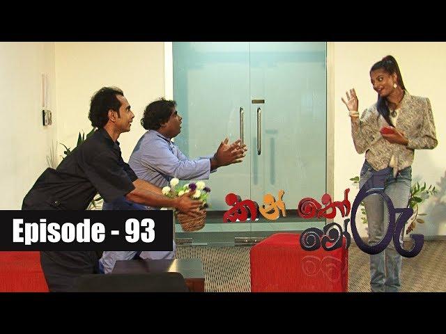 Kanthoru Moru  Episode | 93 10th August 2019