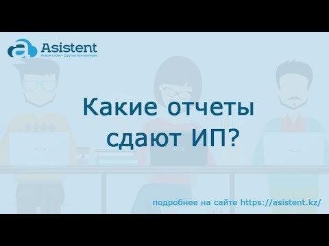 Какие отчеты сдают ИП? Asistent.kz