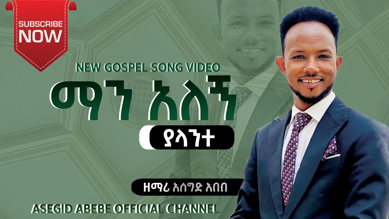 Download Asegid Abebe Man Alegn Yalante(ማን አለኝ ያላንተ)new amharic Protestant song 2013/2021