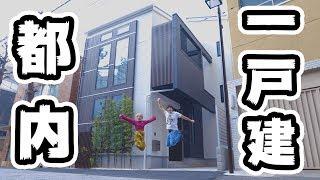 都内の新築一戸建てキター! thumbnail