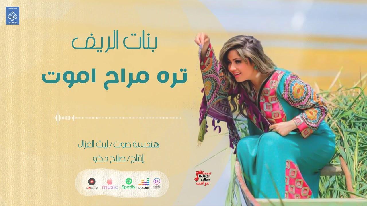 بنات الريف تره مراح اموت  | حصريا على حفلات عراقية |Offical Music Video|  2020