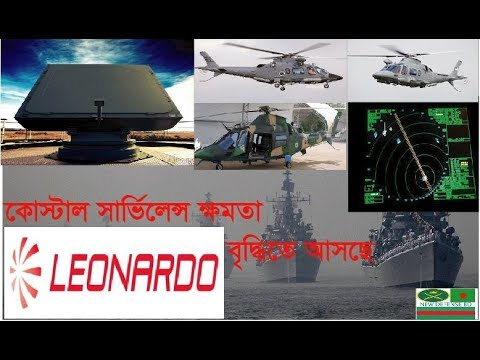 Bangladesh এর Coastal Surveillance Power বৃদ্ধি করতে আসছে Italian Defense giant Leonardo Finmicania