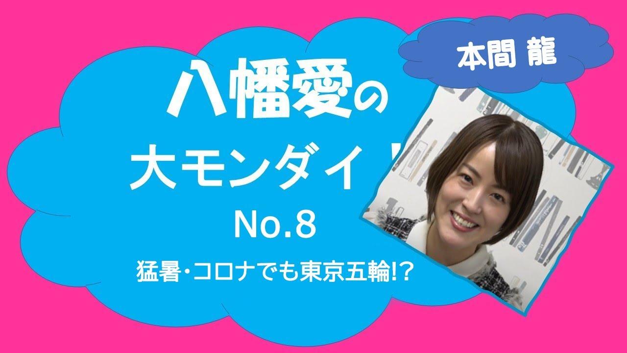 【八幡愛の大モンダイ!】No8 ぶっちゃけ東京五輪どうなの?(本間龍さん)20200807