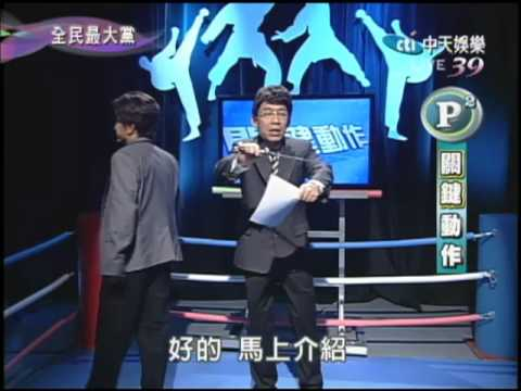 Download 09/07全民最大黨 韓國大叔跳舞part3