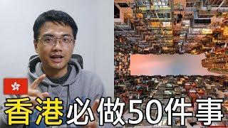 【旅行思維】香港必做的50件事 | 香港旅遊指南、自由行攻略 #4