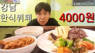 가성비 짱 강남 역삼동 착한 한식뷔페 4000원 10가…