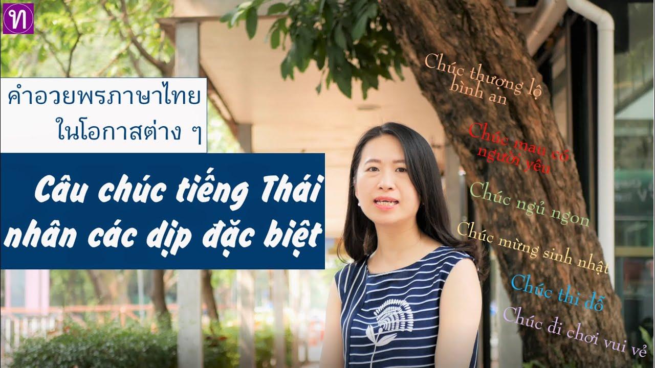 Câu chúc tiếng Thái nhân các dịp đặc biệt
