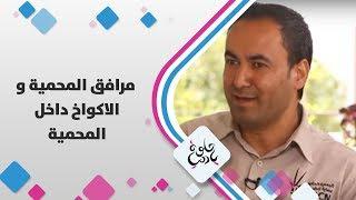 عثمان طوالبة - مرافق المحمية و الاكواخ داخل المحمية