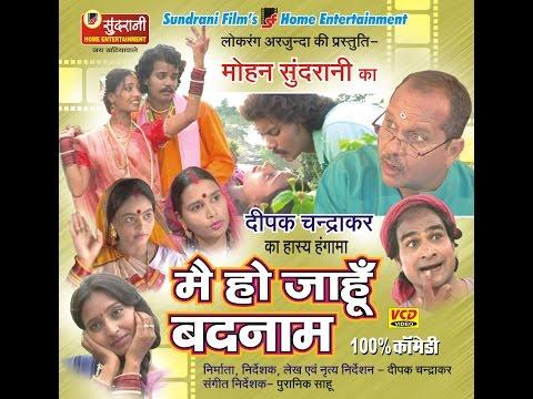 Main Ho Jahun Badnam - Navaldas Manikpuri -  Chhattisgarhi Best Comedy