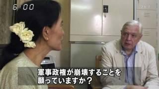 アウン・サン・スー・チーさんへのインタビュー(BBC,FNN,PBS,CNN) スーチー 検索動画 30