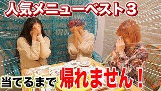 キティちゃんコラボカフェで人気メニューTOP3正解するまで帰れません!!【くまみきさん】