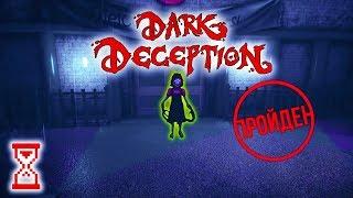 Полное прохождение уровня с Агатой | Dark Deception Level 2