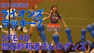 本日ゲストのSKE48 惣田紗莉渚さんの吠えろライオンズのダンスです。