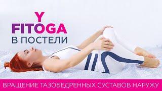FITOYOGA В ПОСТЕЛИ | Вращение тазобедренных суставов наружу | Фитнес и йога дома для начинающих