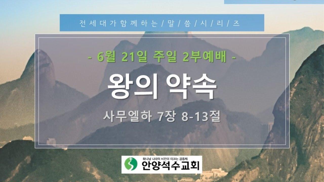 """2020.06.21. 주일 2부예배 실황 """"왕의 약속""""(삼하 7:8-13)"""