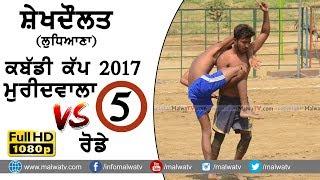 SHAIKHDAULAT (Jagraon) | KABADDI CUP - 2017 | MURIDWAL vs RODE | FULL HD || Part 4th
