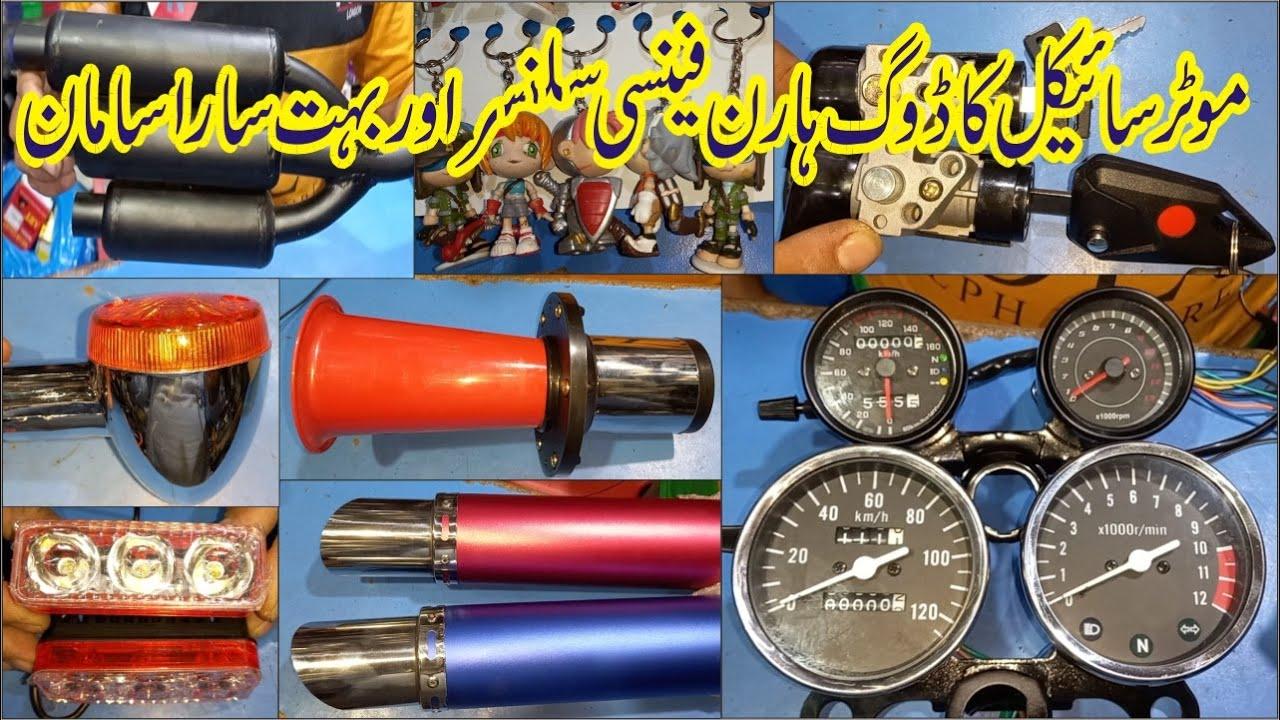 Bike Dog Horn || Fanci Silencer || Bike Decoration And Modification Accessoreis || Lahori Drives