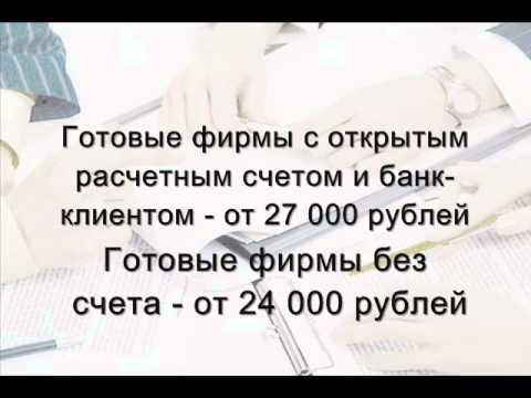 продается строительная фирма москва сро цена - YouTube