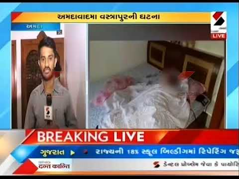Businessman killed his wife and two daughters in Ahmedabad॥ Sandesh News
