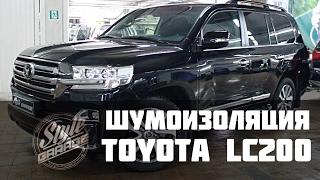 Шумоизоляция Land Cruiser 200. Видео обзор.(Шумоизоляция и виброизоляция Видео обзор как мы делали шумовиброизоляцию салона Toyota Land Cruiser 200. Описание..., 2017-02-19T21:46:58.000Z)