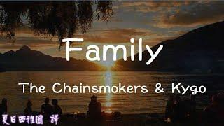 老菸槍樂團u0026 Kygo新歌【永遠的家人】英文歌詞中文翻譯字幕The Chainsmokers u0026 Kygo - Family (English u0026 Chinese Lyrics)