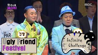 Video [Infinite Challenge] 무한도전 - The most vote Woo Hyeon vs Lee Bong-Ju 20160213 download MP3, 3GP, MP4, WEBM, AVI, FLV November 2017
