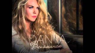 Danya - Вспоминаю