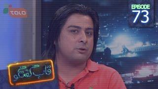 Qabe Goftogo - Ep.73 / قاب گفتگو - قسمت هفتاد و سوم