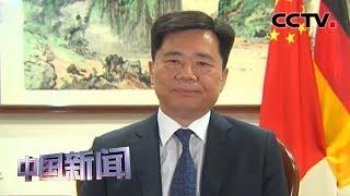 [中国新闻] 中国驻德国大使:使馆会和留学生们一起克服困难 | 新冠肺炎疫情报道