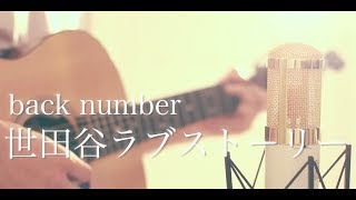 世田谷ラブストーリー(cover) back number