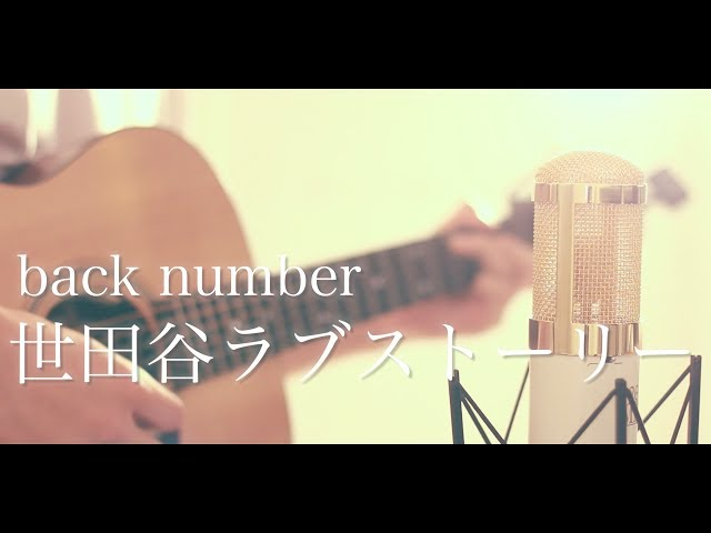 世田谷ラブストーリー / back number (cover)