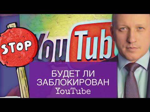 БУДЕТ ЛИ ЗАБЛОКИРОВАН YouTube | Госдума приняла новый закон