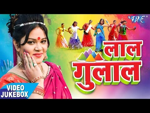 Laal Gulal - Anu Dubey - Video JukeBOX - Bhojpuri Hit Holi Songs 2017 New