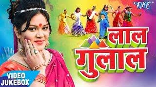 Laal Gulal Anu Dubey Video Jukebox Bhojpuri Hot Holi Songs 2017 New