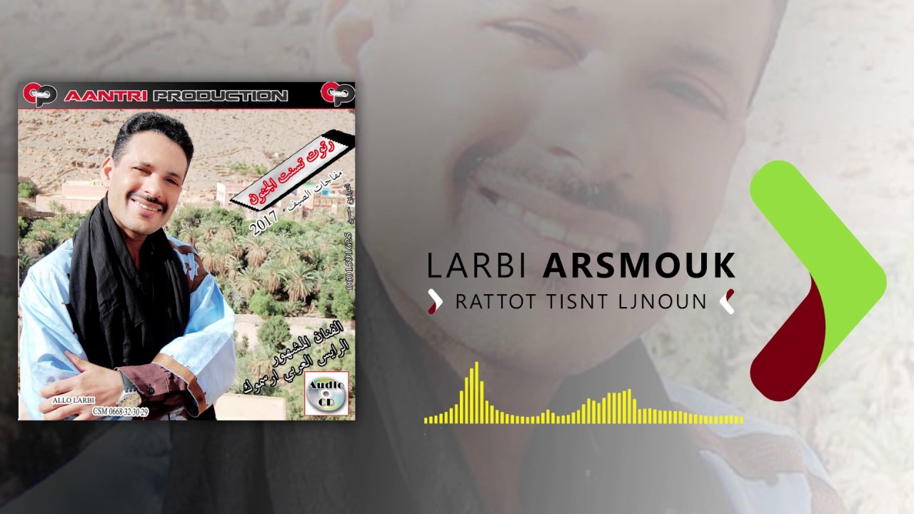mp3 l3arbi arsmouk