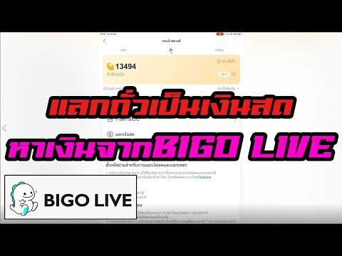 สอนแลกถั่วใน BIGO LIVE แลกถั่วเป็นเงินBIGO ถอดเงินจากbigo หาเงินง่ายๆไม่ต้องลงทุน หาเงินจากBIGO