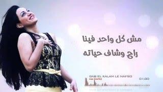 بالفيديو.. مي حافظ تطرح احدث أغنياتها 'جاب الكلام لنفسه'