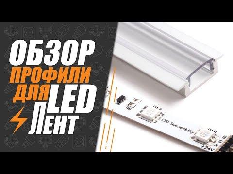 Как приклеить светодиодную ленту к алюминиевому профилю