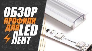 Алюминиевый профиль для светодиодной ленты.(, 2018-07-04T08:23:25.000Z)