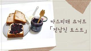 [TIP. 1] 전남친 토스트 | 카스피해 요거트 | …