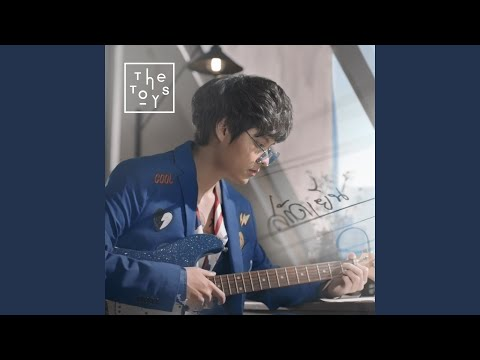 ฟังเพลง - สกัดเย็น The TOYS เดอะทอยส์ - YouTube