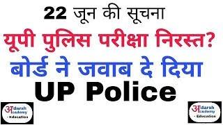 पुलिस परीक्षा निरस्त ? | UP POLICE EXAM CANCELED? | UP POLICE CHEATING | UPP EXAM 2018