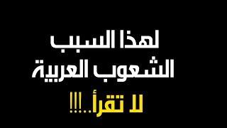 لهذا الشعوب العربية لا تقرأ