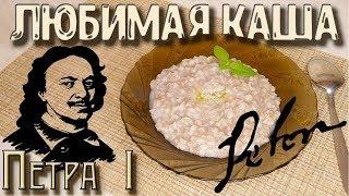 Старинный рецепт, самой вкусной перловой каши