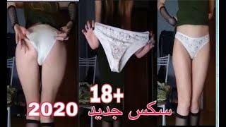 سكس جديد 2020 عالي الدقة HD بنت تصور نفسها و تغير ملابسة الداخلية sexy lingerie hot