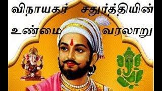 Vinayagar chathurthi Pooja | History of Ganesh chathurthi