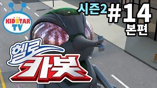[헬로 카봇 시즌2 - 풀HD] 14화 파리 로봇과의 대결 (hello carbot 2 EP14)