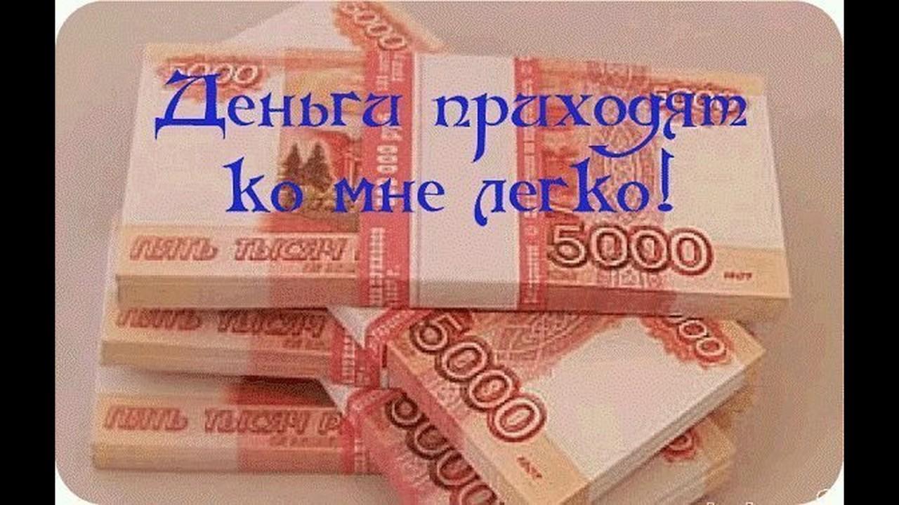 Деньги приходят ко мне легко и часто картинки