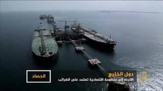 دول الخليج تقترب من تطبيق سياسات ضريبية