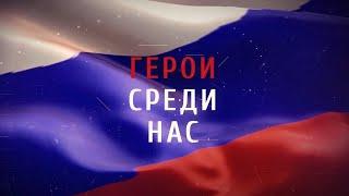 "Фотопроект ""Герои среди нас"" о ветеранах Белгорода. 2020"